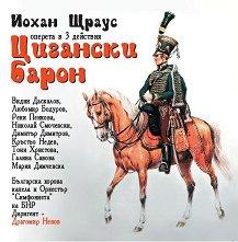 Йохан Щраус - Цигански барон - Оперета - 2 CD -