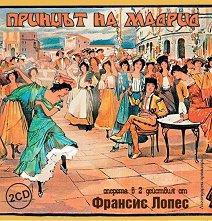 Франсис Лопес - Принцът на Мадрид - Оперета - 2 CD - компилация