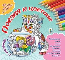 Мандалия - част 1: Поезия и цветове -