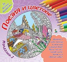 Мандалия - част 3: Поезия и цветове -