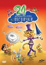21 анимационни песнички - DVD -