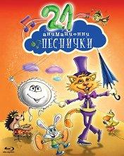 21 анимационни песнички - Blu-ray -