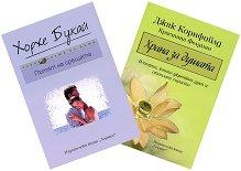 Истории за душата и сърцето - Комплект от 2 книги -