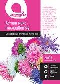 Семена от Астра - микс от цветове