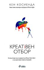 Креативен отбор -