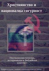 Християнство и национална сигурност: Посткомунистически, исторически и библейски контекст -