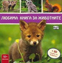 Любима книга за животните - Лисиче -