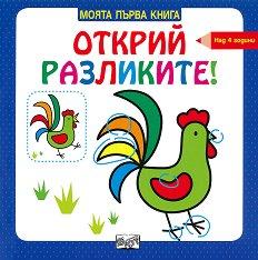 Моята първа книга: Открий разликите! - за деца над 4 години -