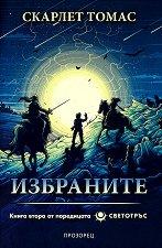 Светотръс - книга 2: Избраните - Скарлет Томас -