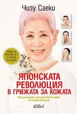 Японската революция в грижата за кожата - Чизу Саеки -
