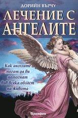 Лечение с ангелите - Дорийн Върчу -