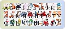 Българска азбука - пъзел