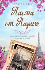 Писма от Париж - Джулиет Блекуел -