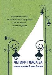 Четири гласа за поета и критика Пламен Дойнов - Антоанета Алипиева, Антония Велкова-Гайдаржиева, Митко Новков, Михаил Неделчев -