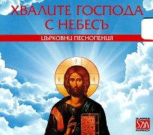 Хвалите Господа с небесъ - Църковни песнопения - компилация