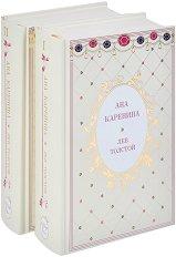 Ана Каренина. Луксозно издание в два тома - Лев Толстой -