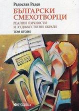 Български смехотворци - том 2: Реални личности и художествени образи - Радослав Радев -