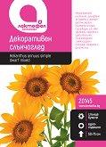 Семена от декоративен Слънчоглед - Опаковка от 1.5 g