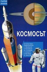 Първи знания - Космосът -