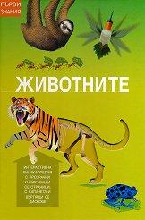 Първи знания - Животните -