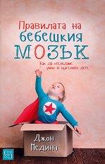 Правилата на бебешкия мозък - Джон Медина -