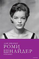 Роми Шнайдер отблизо - Алис Шварцер -