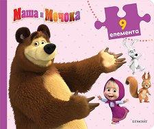 Книжка с пъзели: Маша и Мечока - играчка