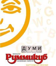 Руммикуб - Думи - Семейна логическа игра -