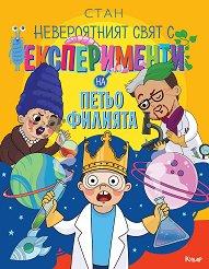 Невероятният свят с експерименти на Петьо Филията - Станислав Койчев - Стан -