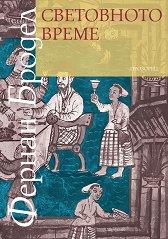 Световното време - Фернан Бродел -