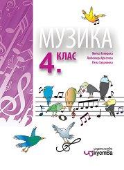 Музика за 4. клас - Милка Толедова, Любомира Христова, Пепа Запрянова -