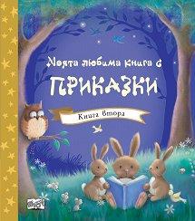 Моята любима книга с приказки - книга 2 -