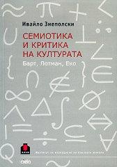 Семиотика и критика на културата - Ивайло Знеполски -