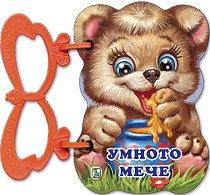 Книжка с дръжка: Умното мече - Галина Златина -