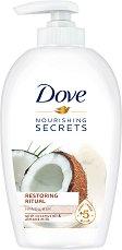 """Dove Nourishing Secrets Restoring Ritual Hand Wash - Течен сапун с кокосово масло и бадемово мляко от серията """"Nourishing Secrets"""" - сапун"""