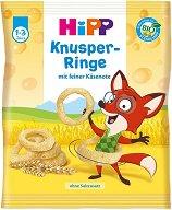HiPP - Био хрупкави кръгчета с италианско сирене  - Опаковка от 25 g за бебета над 12 месеца - продукт