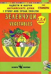 Оцвети и научи английските думи: Зеленчуци + стикери : I Study and Speak English: Vegetables -
