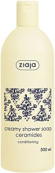 Ziaja Creamy Shower Soap Ceramides - Душ гел със серамиди -