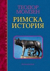 Римска история - Теодор Момзен -