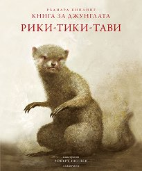 Книга за джунглата: Рики-Тики-Тави - Ръдиард Киплинг -