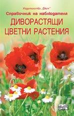 Диворастящи цветни растения -