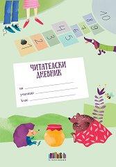 Читателски дневник за деца в 1. клас и 2. клас -