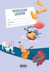 Читателски дневник за деца в 3. клас и 4. клас -