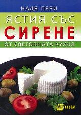 Ястия със сирене от световната кухня -