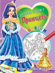 Оцвети: Голяма книга с принцеси - №3 -