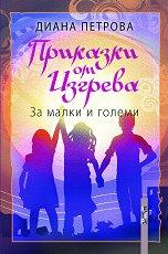 Приказки от изгрева за малки и големи - Диана Петрова -