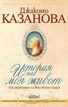 История на моя живот - Джакомо Казанова -