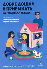 Добре дошли в приемната за родители и деца -