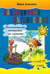 Ваканционни пътешествия: Занимателна тетрадка за лятото след 1. клас -