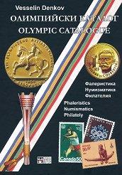 Олимпийски каталог : Olympic Catalogue - Веселин Денков -